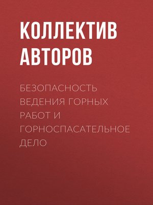 cover image of Безопасность ведения горных работ и горноспасательное дело