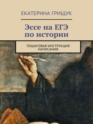 cover image of Эссе наЕГЭ поистории. Пошаговая инструкция написания