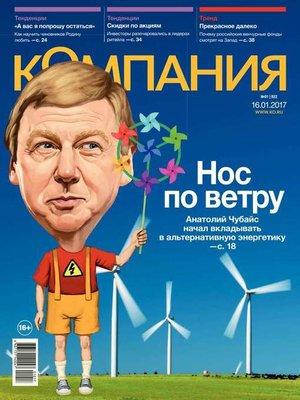 cover image of Компания 01-2017