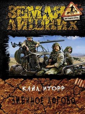 cover image of Змеиное логово