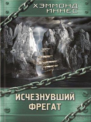 cover image of Исчезнувший фрегат