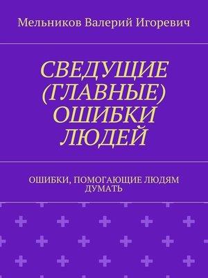 cover image of СВЕДУЩИЕ (ГЛАВНЫЕ) ОШИБКИ ЛЮДЕЙ. ОШИБКИ, ПОМОГАЮЩИЕ ЛЮДЯМ ДУМАТЬ
