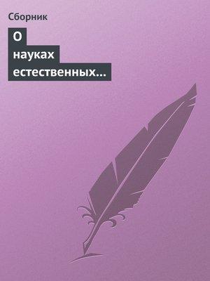 cover image of О науках естественных и противоестественных (анекдоты про науку)