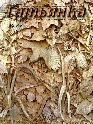 cover image of Татьянка. Художественная резьба по дереву. № 11