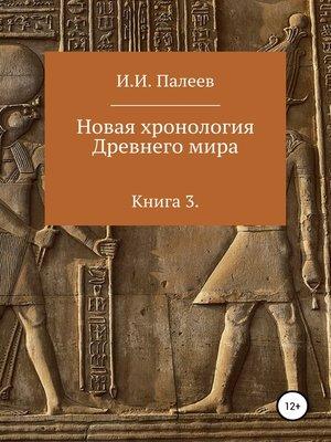 cover image of Новая хронология Древнего мира. Книга 3