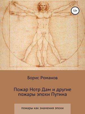 cover image of Пожар Нотр Дам и другие пожары эпохи Путина