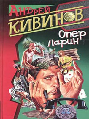 cover image of Страховочный вариант