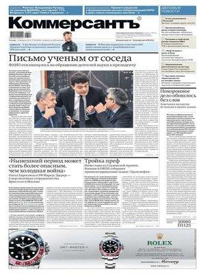 cover image of Коммерсантъ (понедельник-пятница) 28-2018