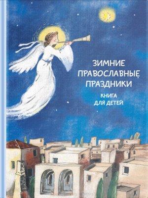 cover image of Зимние православные праздники. Книга для детей