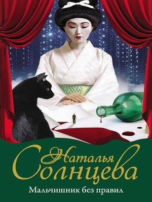 cover image of Мальчишник без правил
