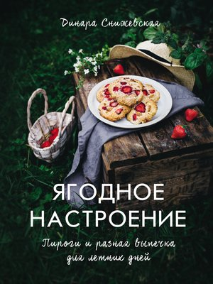 cover image of Ягодное настроение. Пироги и разная выпечка для летних дней