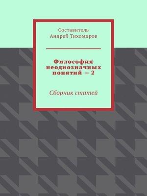 cover image of Философия неоднозначных понятий – 2. Сборник статей