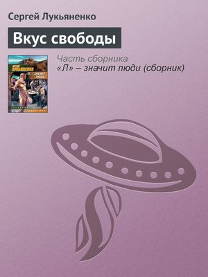 cover image of Вкус свободы