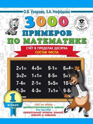 cover image of 3000 примеров по математике. 1 класс. Счёт в пределах десятка. Состав числа