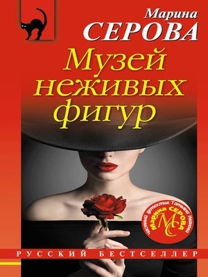 cover image of Музей неживых фигур