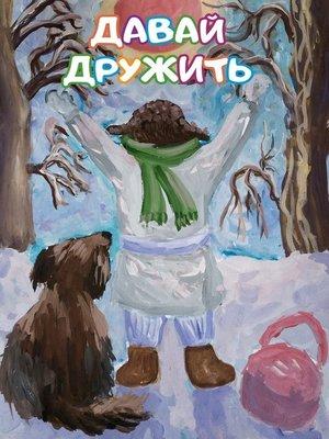 cover image of Давай дружить. Сборник стихов и рассказов длядетей