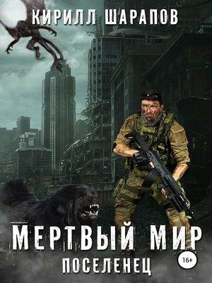 cover image of Мертвый мир. Поселенец