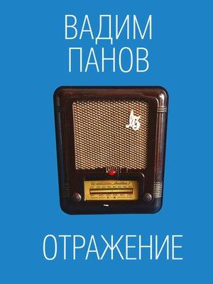 cover image of Отражение