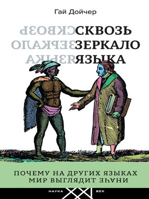 cover image of Сквозь зеркало языка. Почему на других языках мир выглядит иначе