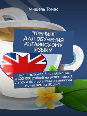 cover image of Тренинг для обучения английскому языку