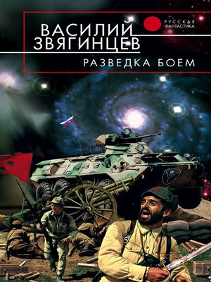 cover image of Разведка боем
