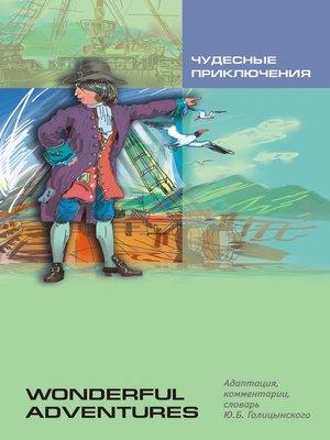 cover image of Чудесные приключения. Книга для чтения на английском языке (+MP3)