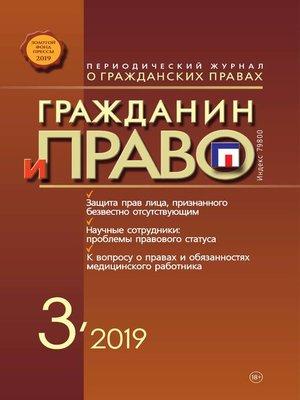 cover image of Гражданин и право №03/2019