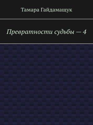 cover image of Превратностисудьбы–4