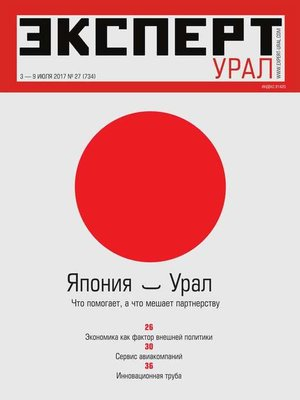 cover image of Эксперт Урал 27-2017
