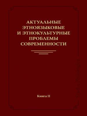 cover image of Актуальные этноязыковые и этнокультурные проблемы современности. Книга II