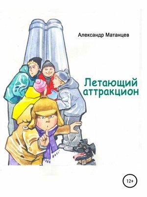cover image of Летающий аттракцион
