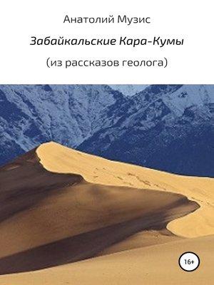 cover image of Забайкальские Кара-Кумы