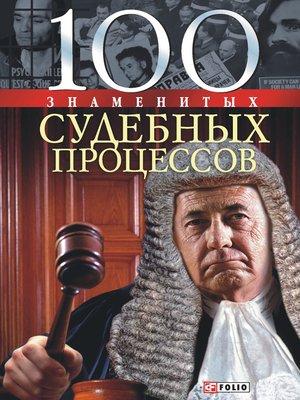 cover image of 100 знаменитых судебных процессов