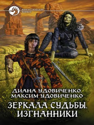 cover image of Изгнанники
