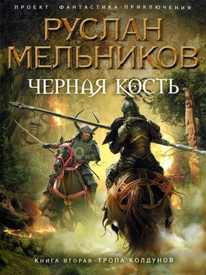 cover image of Тропа колдунов