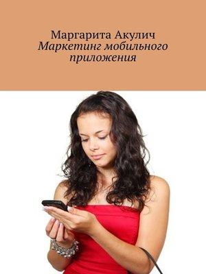 cover image of Маркетинг мобильного приложения