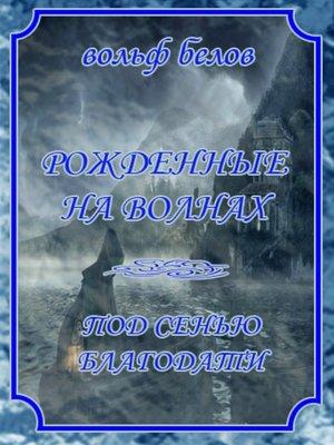 cover image of Рожденные на волнах. Книга первая. Под сенью благодати