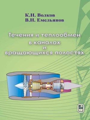 cover image of Течения и теплообмен в каналах и вращающихся полостях