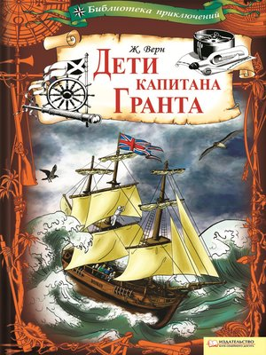 cover image of Дети капитана Гранта