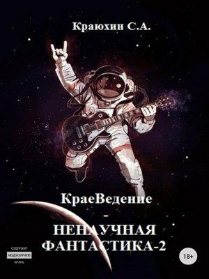 cover image of КраеВедение! Ненаучная фантастика 2