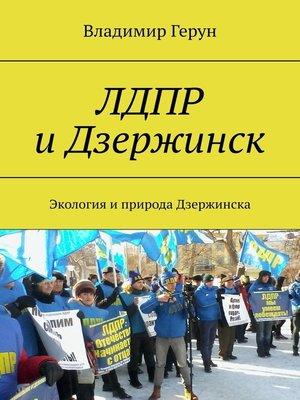 cover image of ЛДПР и Дзержинск. Экология иприрода Дзержинска