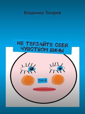 cover image of Нетерзайте себя чувствомвины. ТМ-8