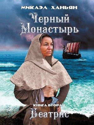 cover image of Черный монастырь. Книга вторая. Беатрис