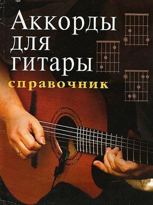 cover image of Аккорды для гитары. Справочник. Учебно-методическое пособие