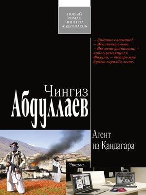 cover image of Агент из Кандагара