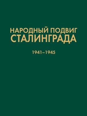 cover image of Народный подвиг Сталинграда. Добровольческие формирования гражданского населения 1941–1945 гг.