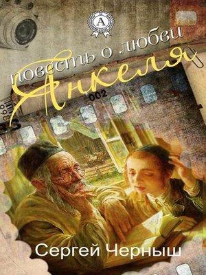 cover image of Повесть о любви Янкеля