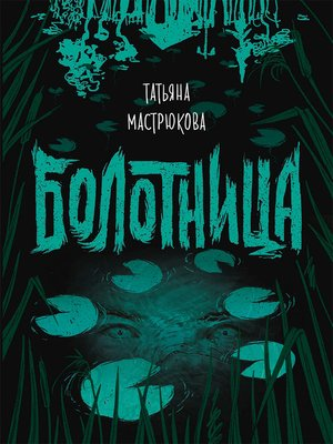 cover image of Болотница