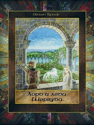 cover image of Лорд и леди Шервуда. Том 5