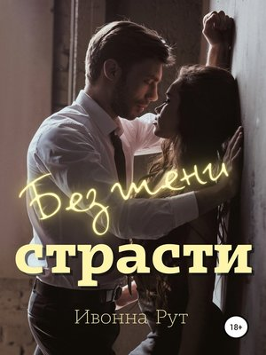 cover image of Без тени страсти